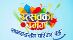 Samsung Dashain Tihar Offer, all you need to know.